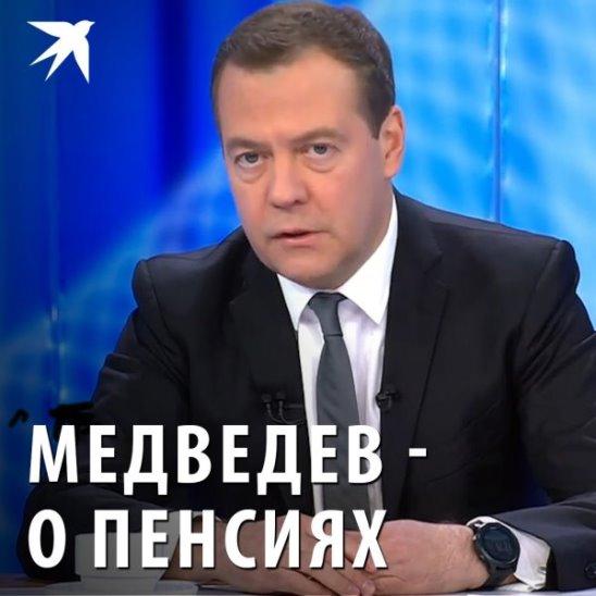 Медведев – о пенсиях