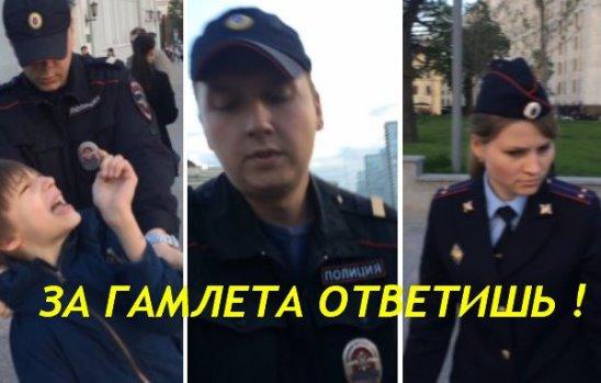 ПОЛИЦИЯ задержала ребенка, который декламировал «Гамлета» в центре Москвы