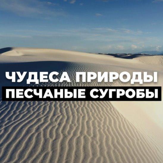 Чудеса природы. Песчаные сугробы