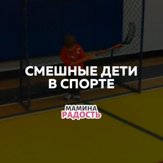 Смешные дети в спорте