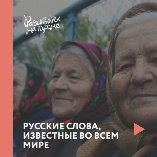 Русские слова, известные во всем мире