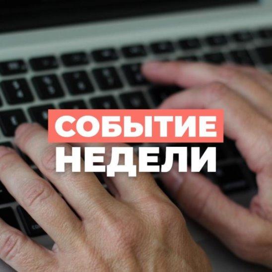 2 миллиарда рублей на изоляцию Рунета