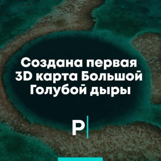 Создана первая 3D карта Большой Голубой дыры