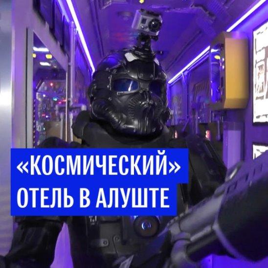 """""""Космический"""" отель в Алуште"""