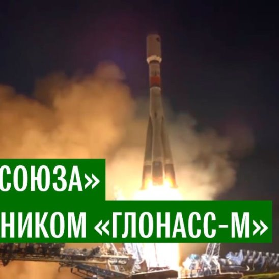 "Старт ""Союза"" со спутником ""Глонасс-М"""