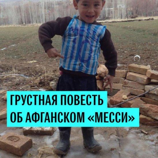 """Афганский """"Месси"""""""