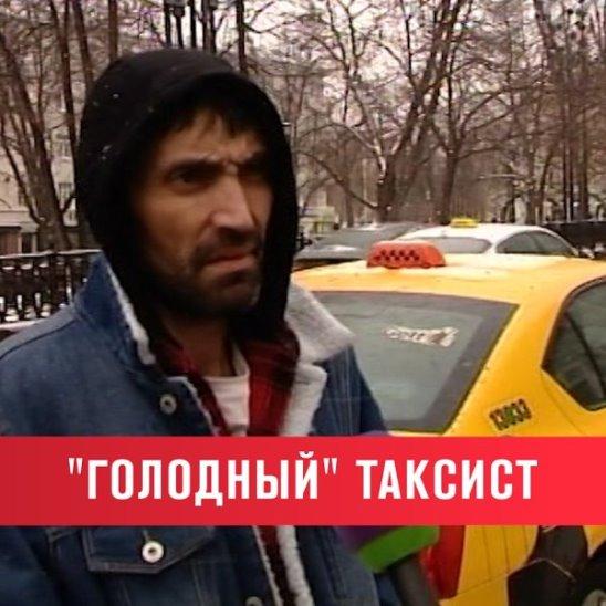 Таксист объявил голодовку в центре Москвы