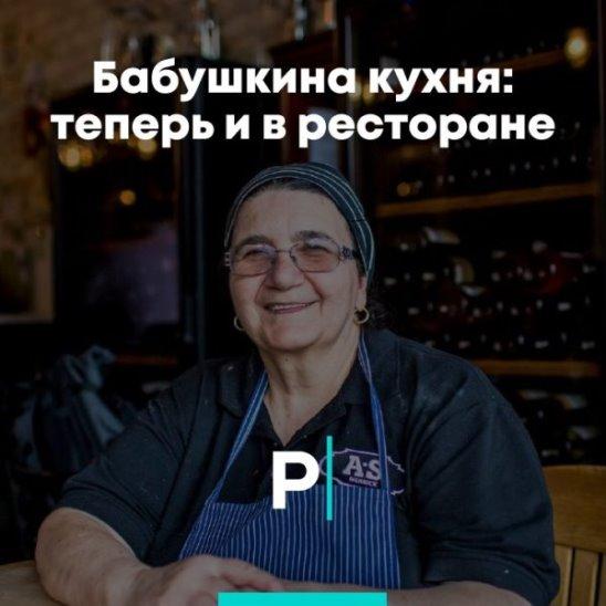 Бабушкина кухня: теперь и в ресторане
