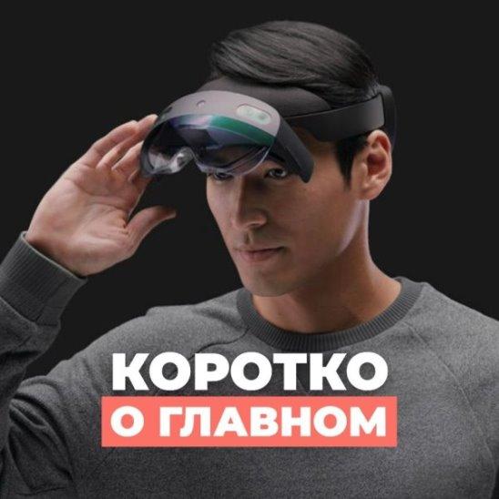 HoloLens 2, Игра престолов, Рима бинт Бандар