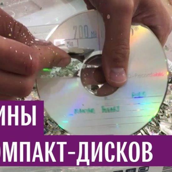 Картины из компакт-дисков