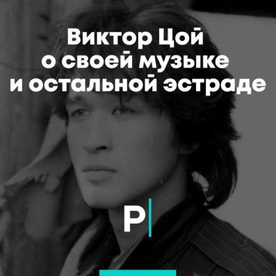 Виктор Цой о своей музыке и остальной эстраде