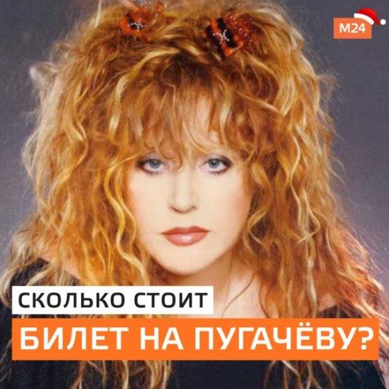 Сколько стоит билет на Пугачёву?