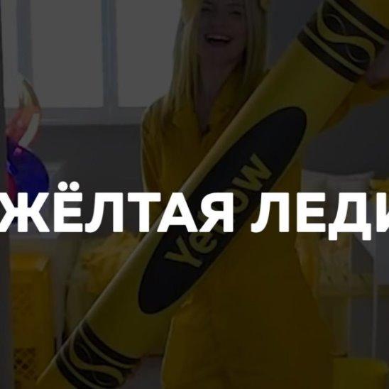 Фанатка жёлтого