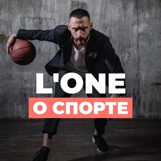 L'One о спорте