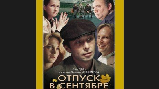 """""""Отпуск в сентябре"""" _ (1979) Драма. Серии 1-2."""