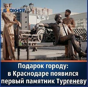 в честь 200-летия со дня рождения русского писателя Ивана Тургенева открыли памятник