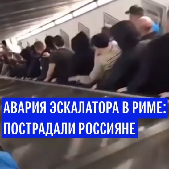 Обрушение эскалатора с футбольными болельщиками в римском метро