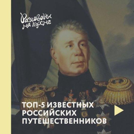 Топ-5 известных российских путешественников