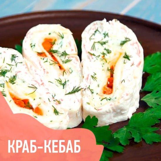 Краб-Кебаб [ Рецепты Виталюр ]