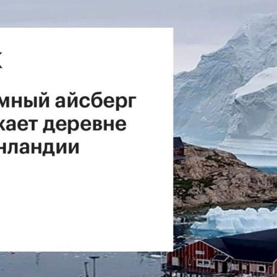 Огромный айсберг угрожает деревне в Гренландии