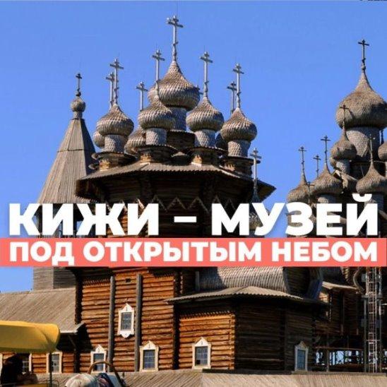 Кижи — музей под открытым небом
