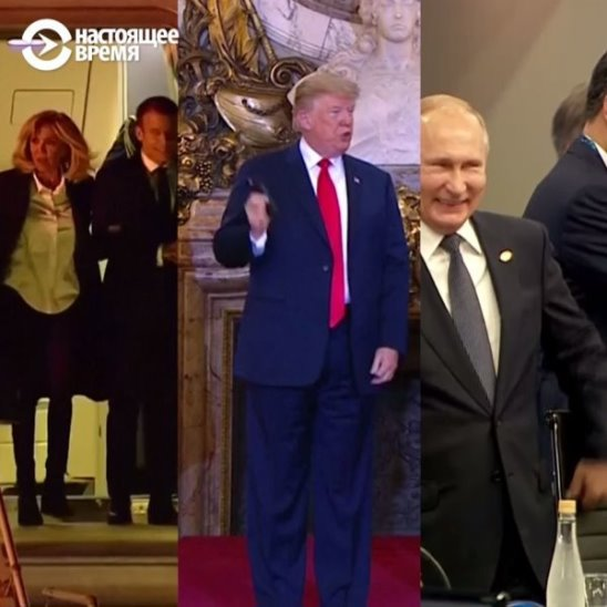 Веселые моменты саммита Большой двадцатки