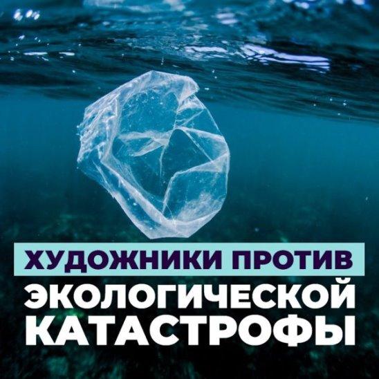 Художники против экологической катастрофы
