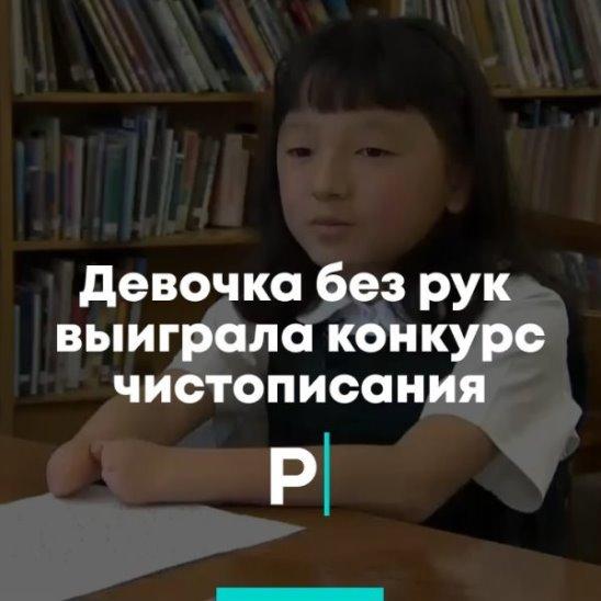 Девочка без рук выиграла конкурс чистописания