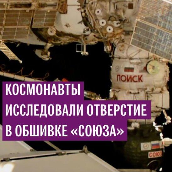 """Российские космонавты исследовали отверстие в обшивке """"Союза МС-09"""""""
