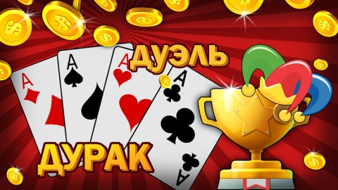Казино дуэль казино в европе отзывы