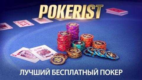 одноклассники покер онлайн играть бесплатно