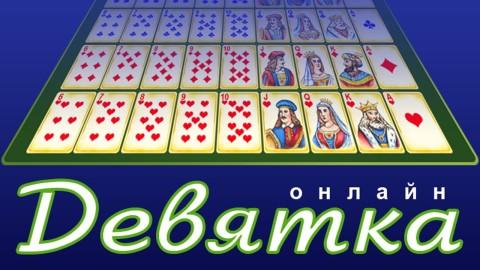 Девятка карты играть онлайн бесплатно без регистрации мини казино играть бесплатно