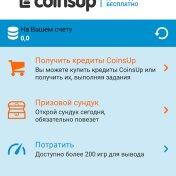 Coinsup код на 1000 кредитов