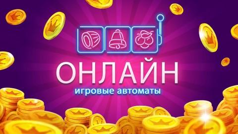 Одноклассники играть бесплатно в игровые автоматы без регистрации получать игровые автоматы играть