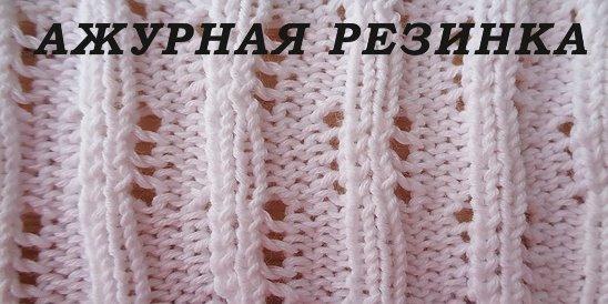 копилка узоров вязание спицами видео Okru