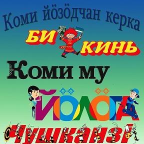"""АУ РК """"Издательский дом Коми"""""""