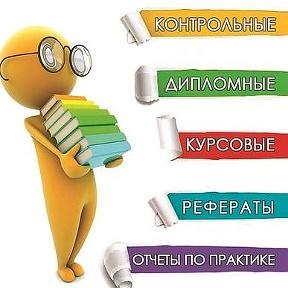 Дипломы на заказ заказать курсовые в Ульяновске ru Дипломы на заказ заказать курсовые в Ульяновске