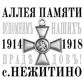 Аллея Памяти 1914-1918 с. Нежитино