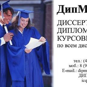 Дипломная работа диплом диссертация курсовая ru Дипломная работа диплом диссертация курсовая