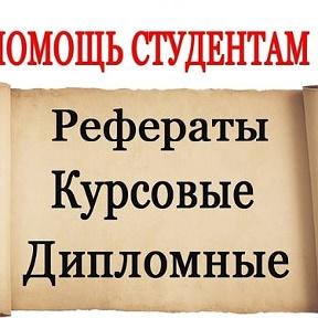 Заказать реферат курсовую диплом в Белгороде ru Заказать реферат курсовую диплом в Белгороде
