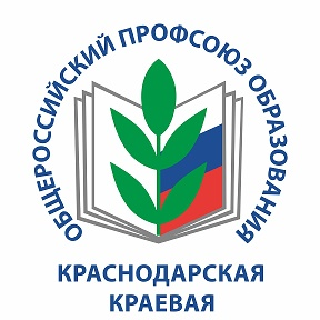 Картинки по запросу профсоюз работников образования краснодарского края