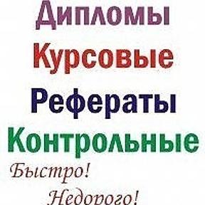 Курсовые Казань ru Курсовые Казань