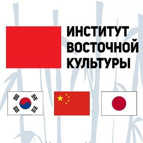Институт Восточной Культуры