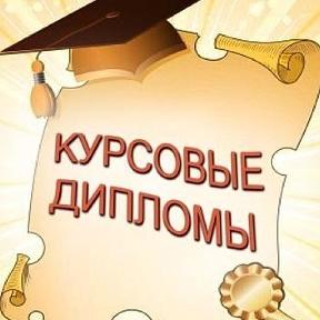 Заказать диплом курсовую в Самаре ru Заказать диплом курсовую в Самаре