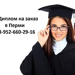 Заказать реферат курсовую дипломную работу в Перми ru Заказать реферат курсовую дипломную работу в Перми