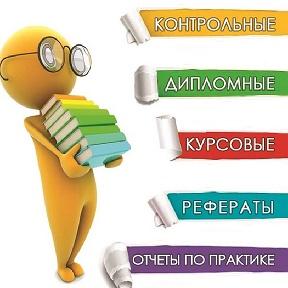 Заказать реферат курсовую диплом в Смоленске ru Заказать реферат курсовую диплом в Смоленске