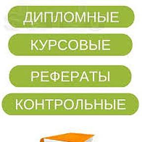 Заказать реферат курсовую дипломную работу в Уфе ru Заказать реферат курсовую дипломную работу в Уфе