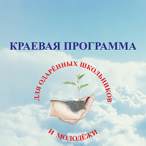 """Краевая программа """"Будущее Алтая"""""""
