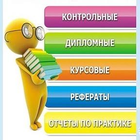Заказать реферат курсовую дипломную в Калуге ru Заказать реферат курсовую дипломную в Калуге