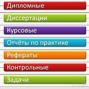 Заказать реферат курсовую дипломную работу ru Заказать реферат курсовую дипломную работу
